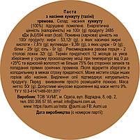 Паста з насіння кунжуту, тахіні, 50г, банка СКЛЯНА, натуральна без домішок кунжутна паста, фото 2