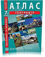 7 клас. Атлас. Географія материків і океанів. Інститут передових технологій