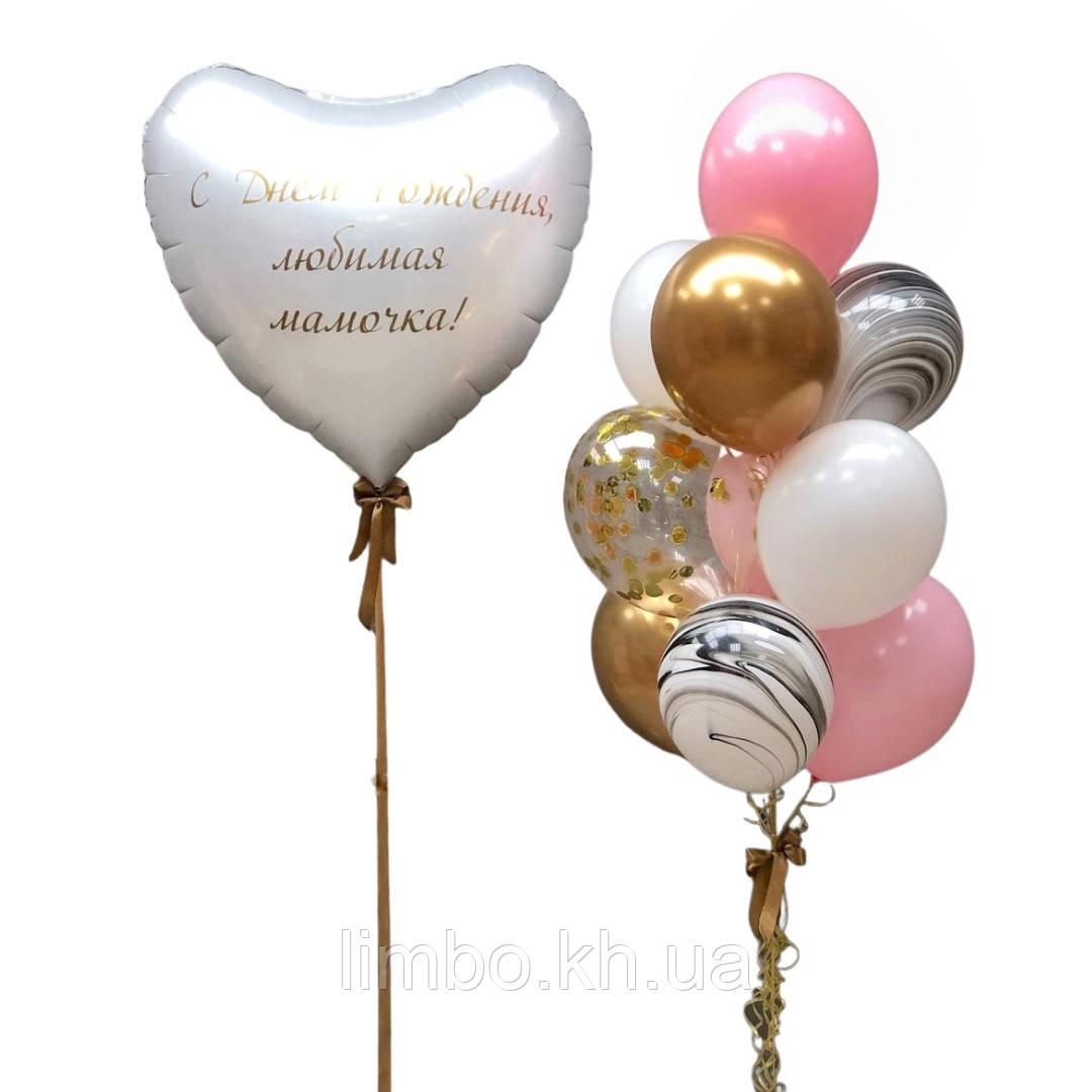 Шарики на день рождения и сердце фольгированное с индивидуальной надписью