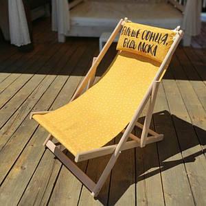 Шезлонг складаний для пляжу Більше сонця, будь ласка/Шезлонг розкладний дерев'яний /Літній пляжний лежак