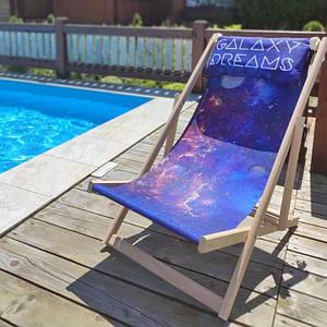 Шезлонг складаний для пляжу Galaxy dreams/Шезлонг розкладний дерев'яний/Шезлонг пляжний лежак