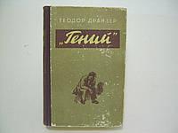Драйзер Т. Гений (б/у)., фото 1