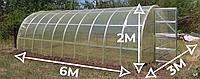 Теплиця «Омега» 3×6 підсилена з оцинкованого омега профілю з плівкою 150 мкм