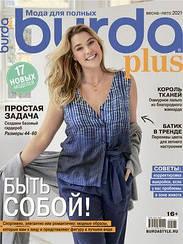 Бурда Плюс мода для повних №1 весна-літо 2021 Burda Plus UA | Журнал із викрійками | Бурда Стиль