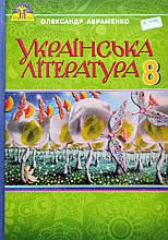 Українська література. Підручник 8 клас (О. М. Авраменко) (Грамота)
