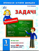 Математика. Задачі. 1 клас.