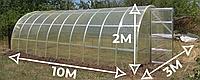 Теплица «Омега» 3х10  усиленная из оцинкованного омега профиля с пленкой 120 мкм