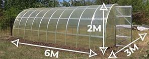 Теплица «Омега» 3х6  усиленная из оцинкованного омега профиля с пленкой 150 мкм