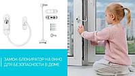 Блокиратор открывания окна от детей WINDOW Restrictor, белый | Детский замок на пластиковые окна
