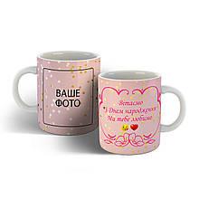 Чашка з привітаннями до дня народження для дівчинки.