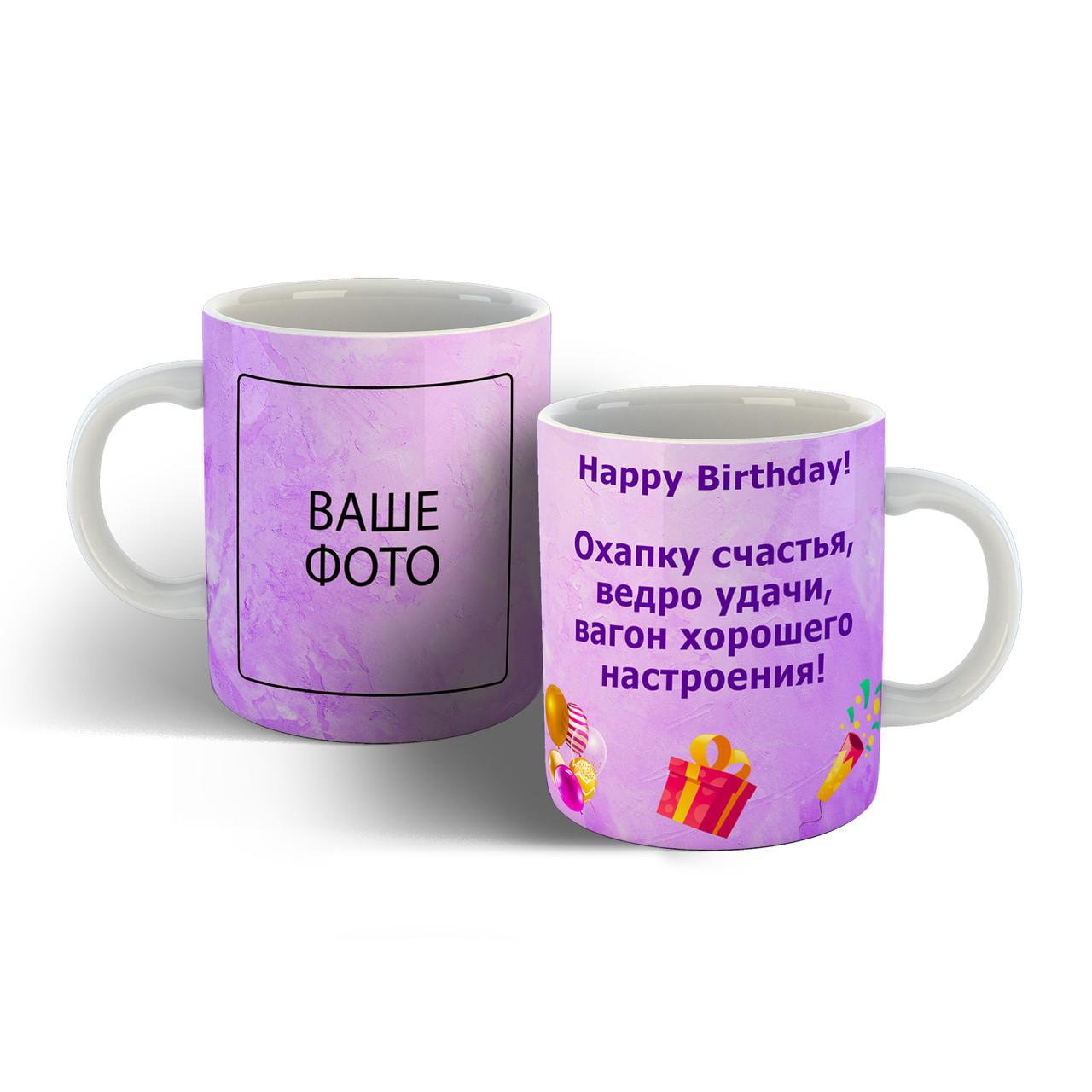 Чашка в подарунок на день народження з веселими привітаннями.