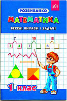 Математика. Веселі вирази та задачі. 1 клас. Розвивайко.