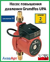 Насос повышения давления Grundfos UPA 15-90 (Польша)