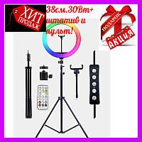 Кольцевая лампа со штативом LED RGB MJ38 для селфи, разноцветная, светодиодная, 15 цветов