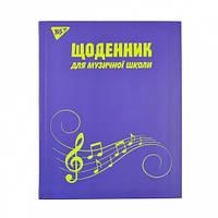 """Щоденник для музичної школи, iнтегр., Уф-виб. """"MUSIC"""" """"YES"""""""