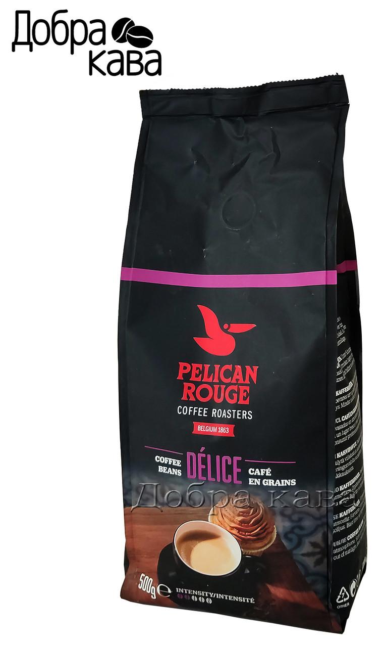 Pelican Rouge Delice (100% Арабика) кофе в зернах 500 г