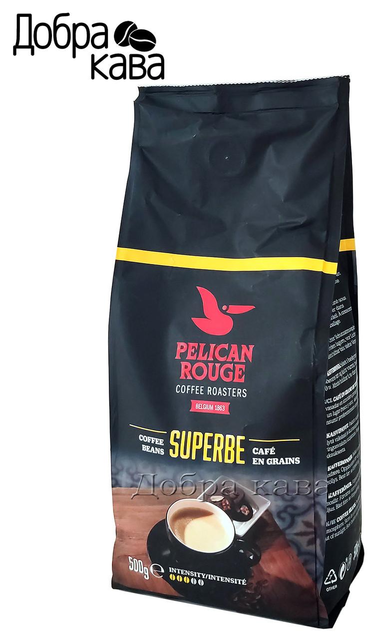 Pelican Rouge Superbe (80% Арабика) кофе в зернах 500 г