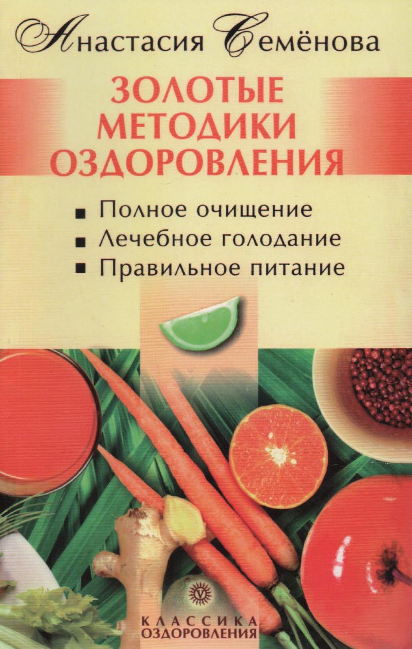Золотые методики оздоровления. Анастасия Семенова