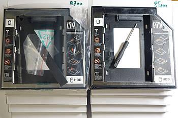 12.7мм Optibay SATA HDD 2.5 (Оптибей / Карман / Caddy / Переходник для жесткого диска), Комплект