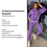Модный костюм женский спортивный на весну, фото 6