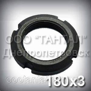 Гайка М180х3 ГОСТ 11871-80 круглая шлицевая