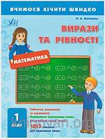 Математика. Вирази та рівності. 1 клас.