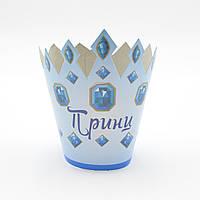 "Колпачок-корона ""Принц"""