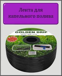 Стрічка для крапельного поливу Golden Drip эмиттерная 30 см 1,4 л/год (бухта 1000 м)