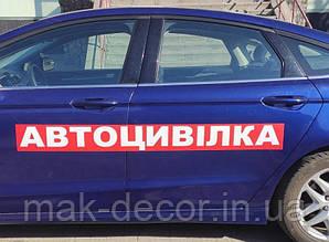 "Магнітна багаторазова наклейка ""Автоцивілка"" 18х150 см 2 шт"