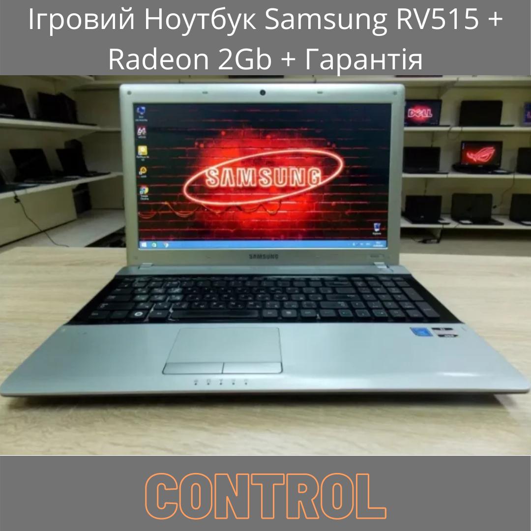 Ігровий Ноутбук Samsung RV515 + Radeon 2Gb + Гарантія