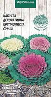 Капуста декоративна крупнолиста суміш 0,2 г СУ