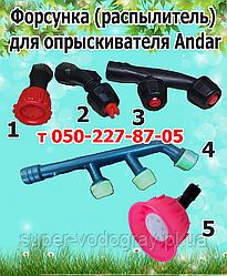 Форсунка (распылитель) для опрыскивателя Andar