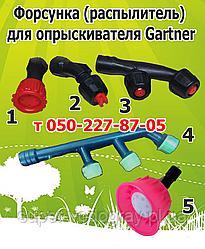 Форсунка (распылитель) для опрыскивателя Gartner