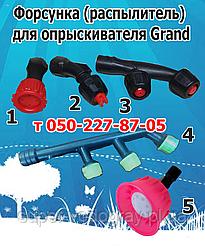 Форсунка (распылитель) для опрыскивателя Grand