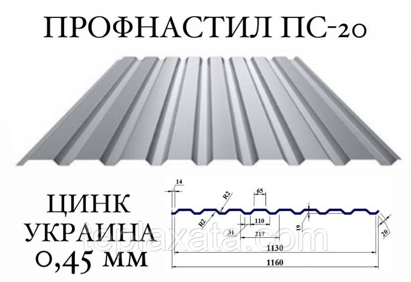 ОПТ - Профнастил для забора ПС-20 (Украина), цинк, 0,45 мм