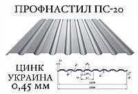 ОПТ - Профнастил для забора ПС-20 (Украина), цинк, 0,45 мм, фото 1