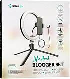 Набор блогера Life Hack GP-BS001(Led кольцо/микрофон/штатив-трипод/держатель для телефона), фото 7