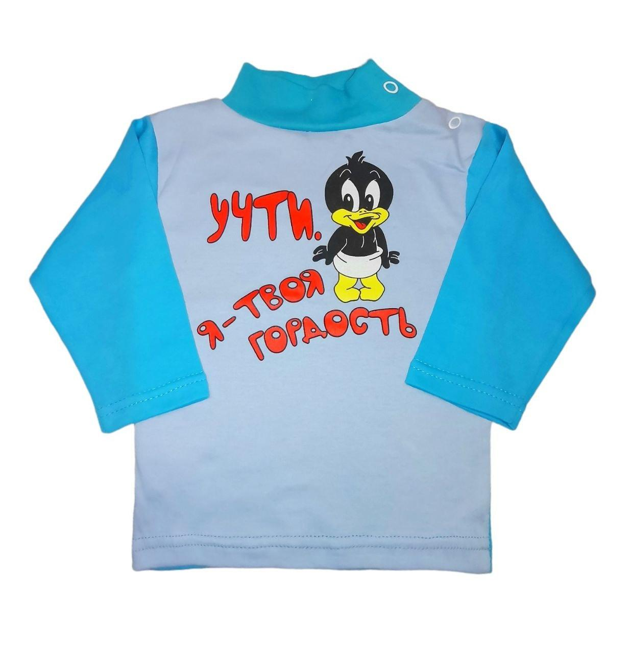 Дитячий кольоровий джемпер для хлопчика інтерлок