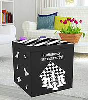 Коробка-сюрприз велика 70х70см (Для шахіста) +наклейки + напис і декор (колір коробки може бути різний)
