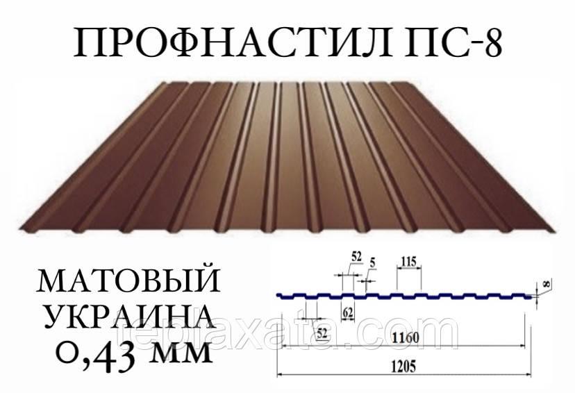 ОПТ - Профнастил для забора ПС-8 (Украина), мат, 0,43 мм (RAL 3005,6005,6020,7024,8017,8019)