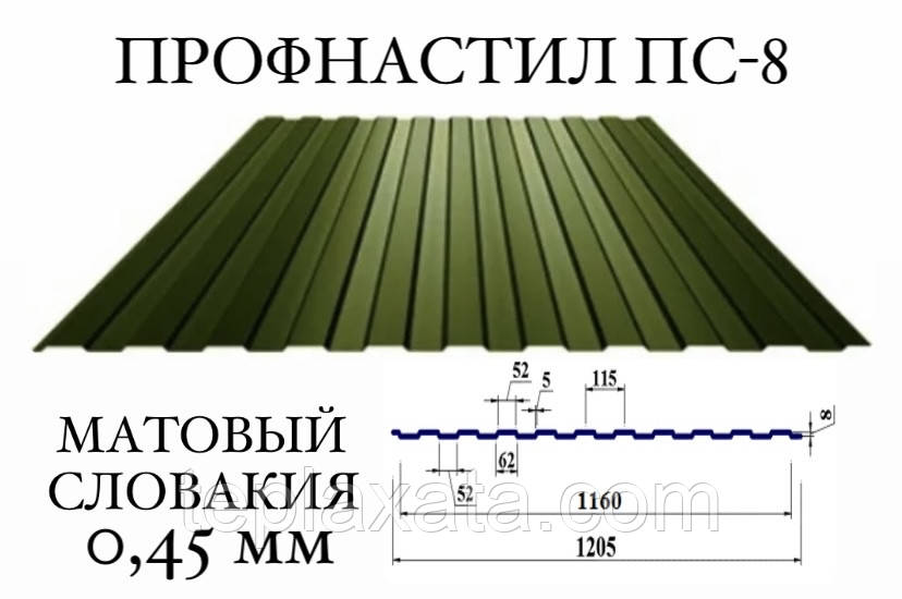 ОПТ - Профнастил ПС-8 (Словакия), полиестер, 0,45 мм (RAL 3005,7024,8017,8019)