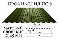 ОПТ - Профнастил ПС-8 (Словакия), полиестер, 0,45 мм (RAL 3005,7024,8017,8019), фото 1