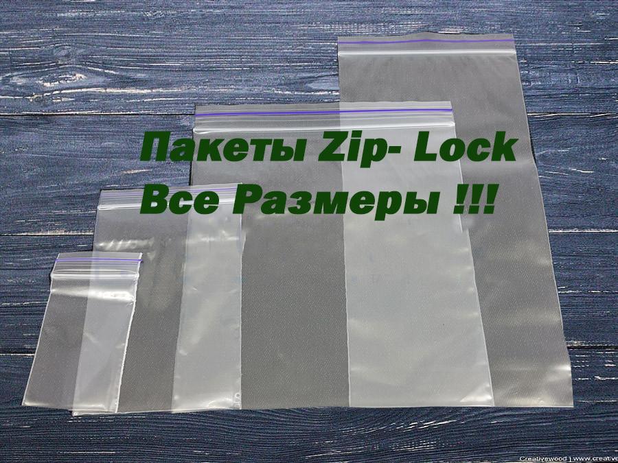 .Пакет с замком zip  6x8 (100шт) (1 пач)