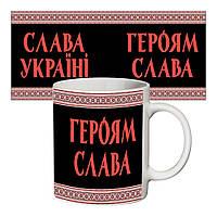 Чашка з принтом 63705 Слава Україні, фото 1