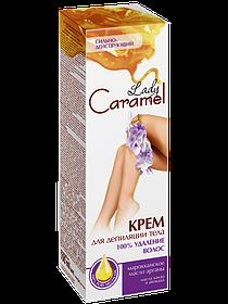 Крем для депіляції тіла Lady Caramel 100% видалення волосся 100 мл
