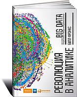 Революция в аналитике. Как в эпоху Big Data улучшить ваш бизнес с помощью операционной аналитики Фрэнкс Б