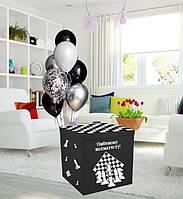 """Коробка-сюрприз 70х70см с гелиевыми шарами """"Любимому шахматисту"""" +Индивидуальная надпись + Композиция из шаров"""