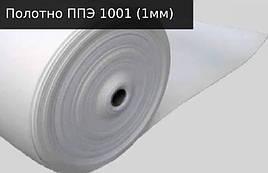 Полотно ППЭ физически сшитое 1001 (1мм)