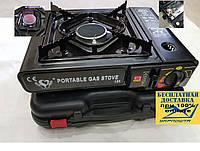 Портативная газовая плита обогреватель Happy Home с адаптером металлокерамическая. BDZ-155-А1