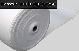 Полотно ППЭ физически сшитое 1001.6 (1.6мм)